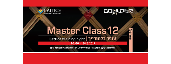 Master Class event