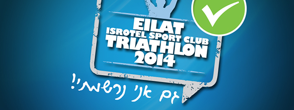 Cover. טריאתלון אילת 2014